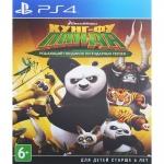Кунг-Фу Панда: решающий поединок легендарных героев PS4